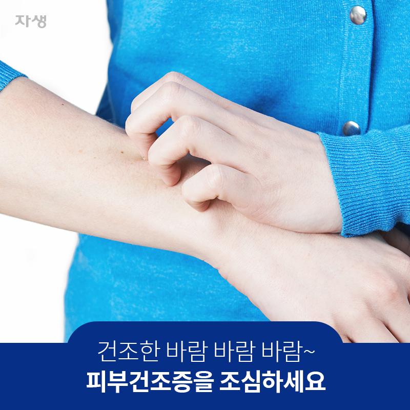 건조한 바람바람바람 피부건조증을 조심하세요.