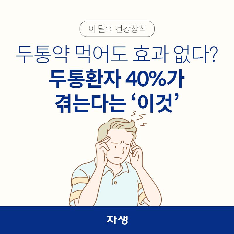 두통약 먹어도 효과 없다? 두통 환자 40%가 겪는다는 '이것' | 자생한방병원·자생의료재단