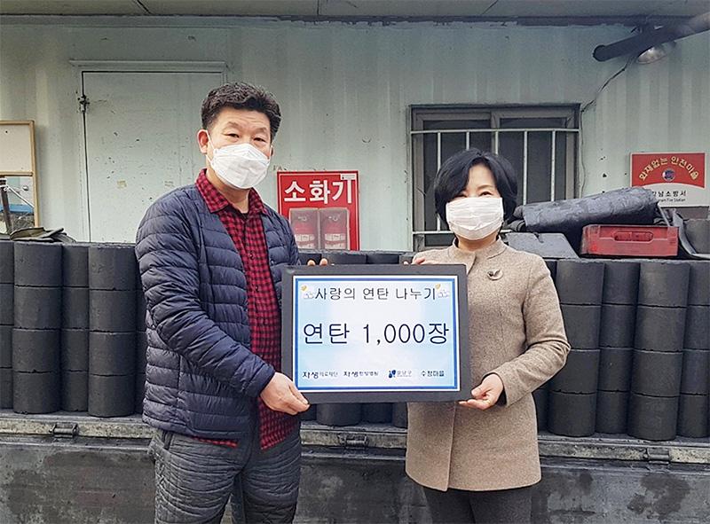 자생의료재단은 지난 11일 수정마을 김정열 회장(왼쪽)에게 연탄 1000장을 전달했다 | 자생한방병원·자생의료재단