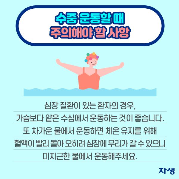 아쿠아 점프 관절 부담↓ 칼로리 소모↑: 아쿠아 점프는 물속에서 트램플린을 뛰는 운동입니다. 다양한 점프 동작을 통해 혈액순환을 원활하게 하고 칼로리 소모를 높일 수 있습니다. 무엇보다 물 속에서 점프하기 때문에 관절, 척추에 충격을 주지 않아 근골격계 질환 환자에게 추천하는 운동입니다. 성장기 어린이의 경우 소아비만 예방과 성장판 자극 효과를 볼 수 있습니다. | 자생한방병원·자생의료재단
