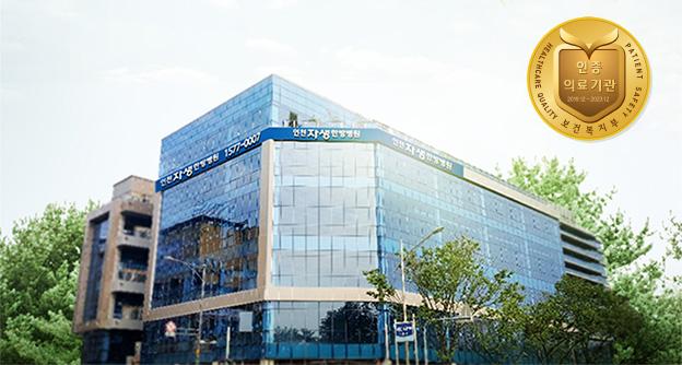 인천자생한방병원,<br />보건복지부 의료기관 인증 획득