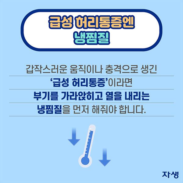 급성 허리통증엔 냉찜질 - 갑작스런 움직임이나 충격으로 생긴 '급성 허리통증'이라면 부기를 가라앉히고 열을 내리는 냉찜질을 먼저 해줘야 합니다. | 자생한방병원·자생의료재단