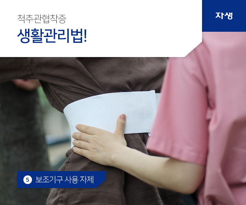 척추관협착증 생활관리법! |  자생한방병원