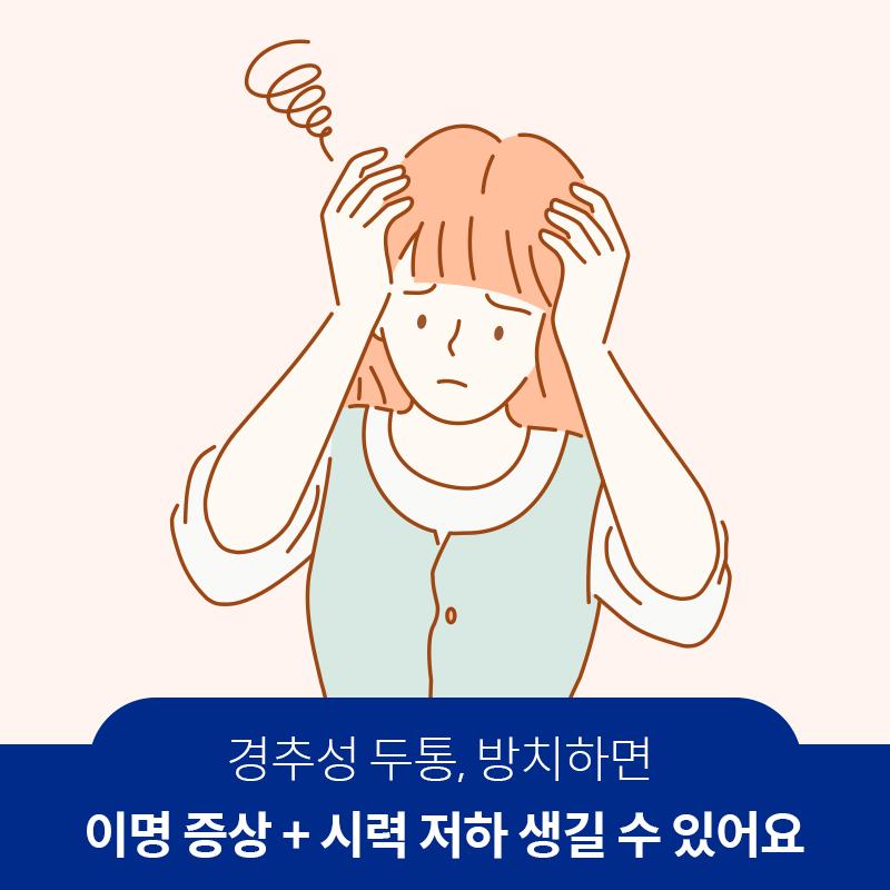 경추성 두통, 방치하면 이명 증상 + 시력 저하 생길 수 있어요 | 자생한방병원·자생의료재단