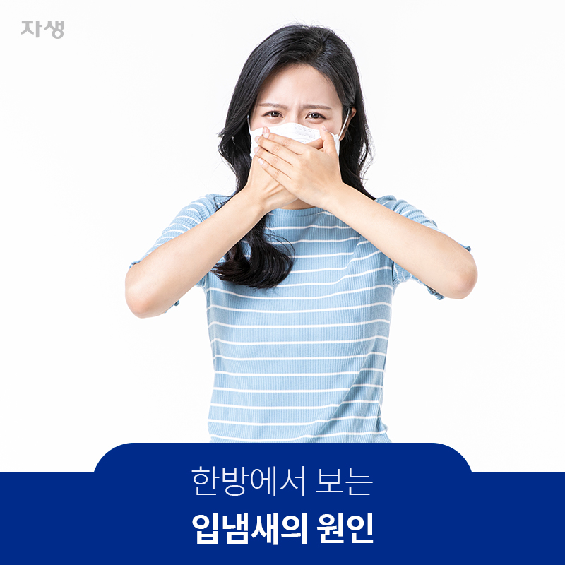 마스크 착용 이미지: 한방에서 보는 입냄새의 원인 | 자생한방병원·자생의료재단