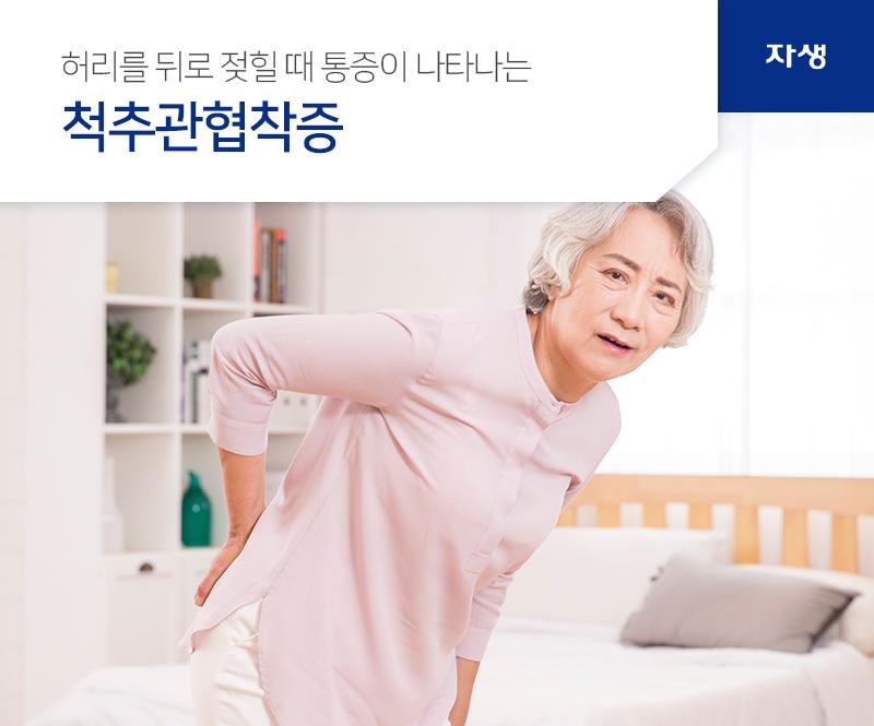 허리를 뒤로 젖힐 때 통증이 나타나는 척추관협착증 |  자생한방병원