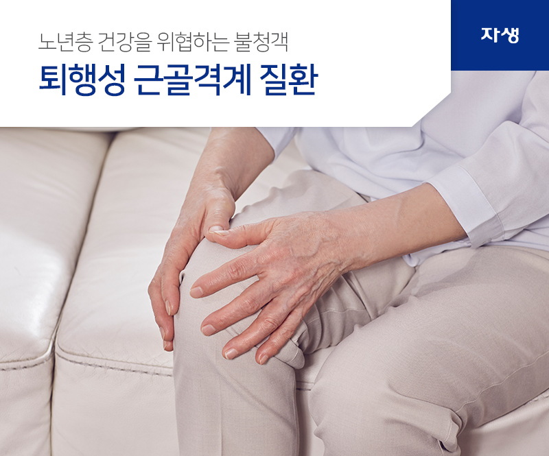 노년층 건강을 위협하는 불청객 퇴행성 근골격계 질환