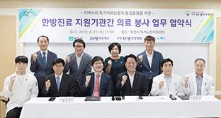 부천자생한방병원-부천시-부천희망재단,<br /> 독거노인 건강 돌봄 위한 MOU 체결
