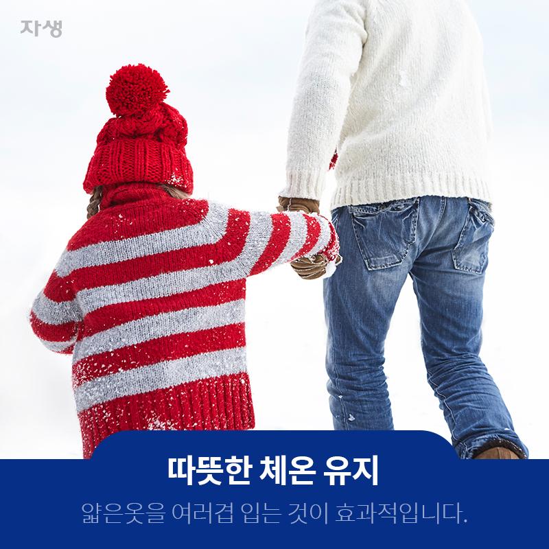 따뜻한 체온 유지 얇은 옷을 여러겹 입는 것이 효과적입니다. | 자생한방병원ㆍ자생의료재단