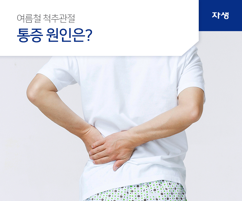 여름철 척추관절 통증 원인은? | 자생의료재단