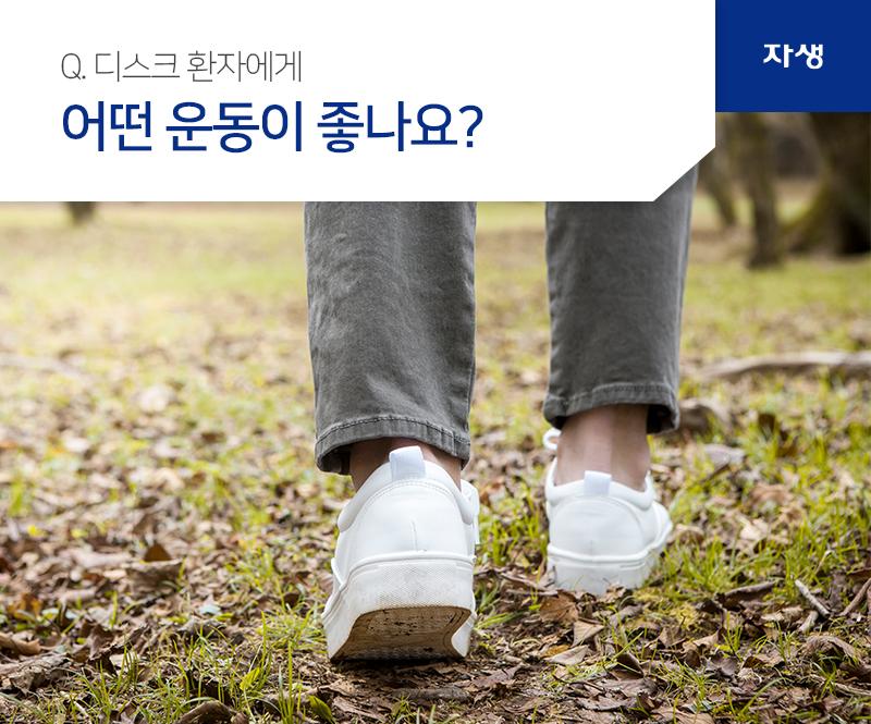 Q. 디스크 환자에게 어떤 운동이 좋나요? |  자생한방병원