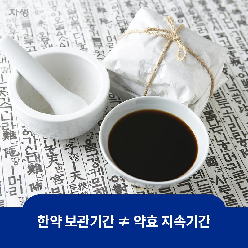 한약 보관기간 ≠ 약효 지속기간 | 자생한방병원·자생의료재단