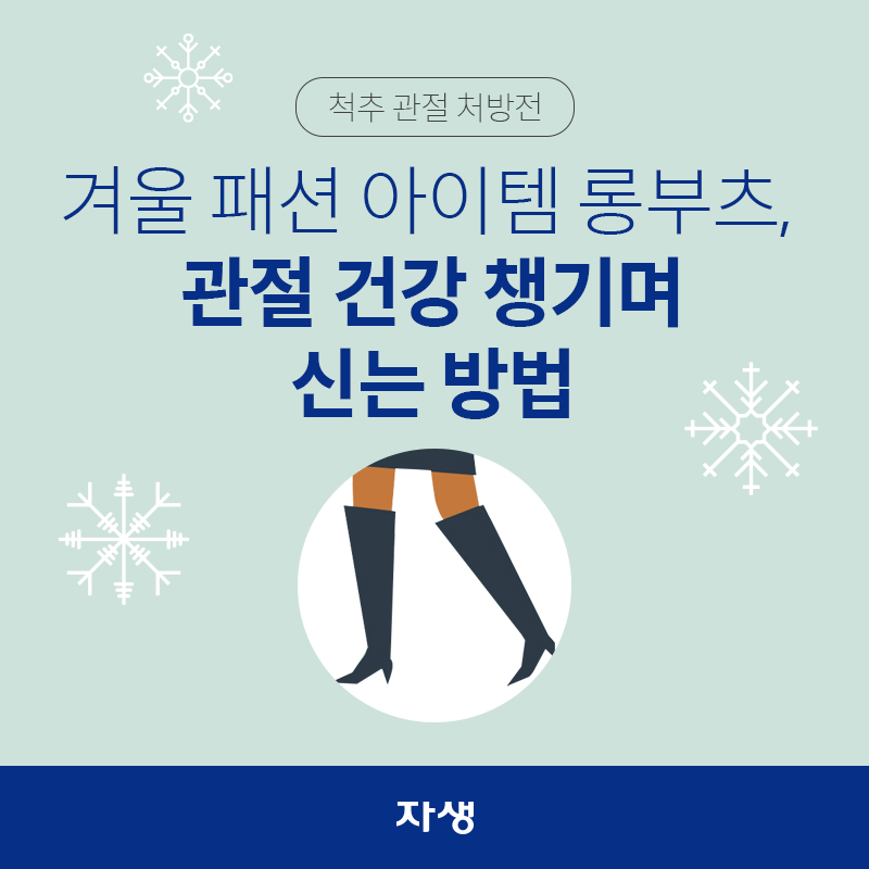 척추 건강 처방전 - 겨울 패션 아이템 롱부츠, 관절 건강 챙기며 신는 방법    자생한방병원·자생의료재단