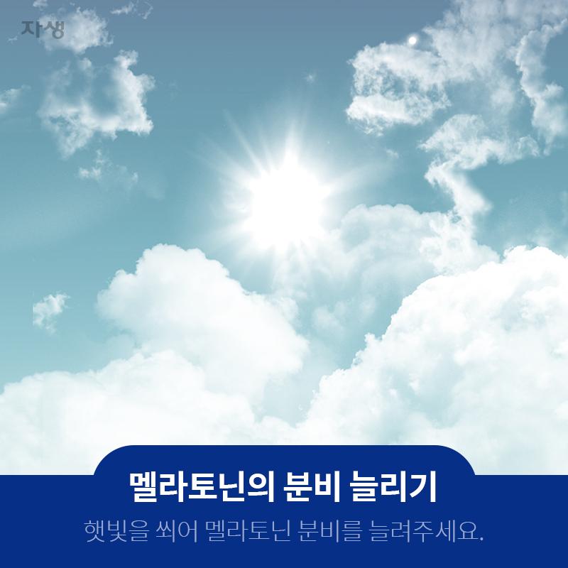 멜라토닌의 분비 늘리기 햇빛을 쐬어 멜라토닌 분비를 늘려주세요. | 자생한방병원ㆍ자생의료재단