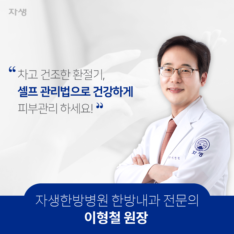 차고 건조한 환절기, 셀프 관리법으로 건강하게 피부관리 하세요 자생한방병원한방내과 전문의 이형철원장