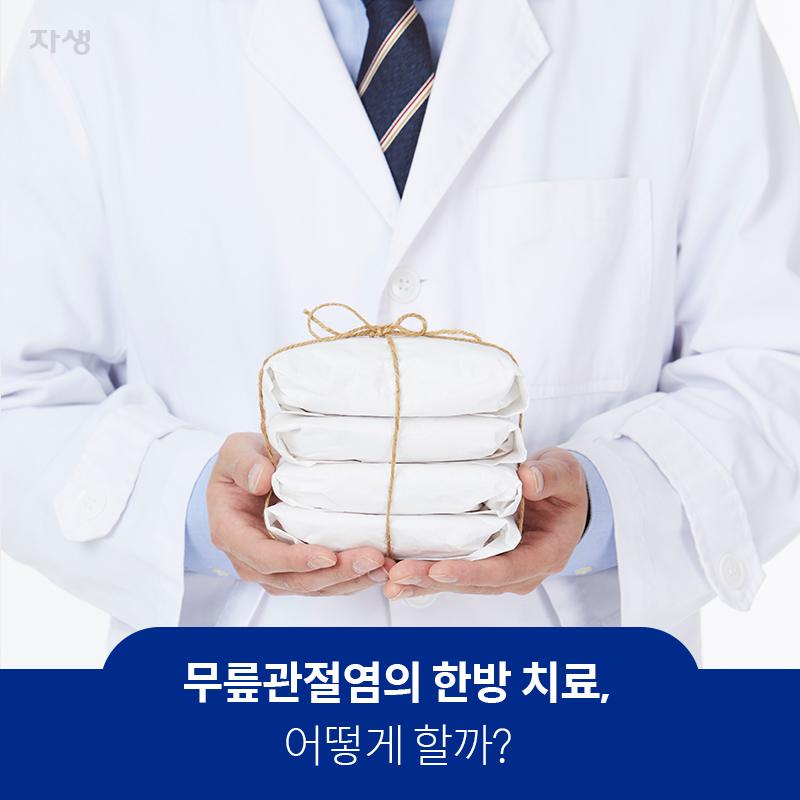 무릎관절염의 한방 치료, 어떻게 할까? | 자생한방병원·자생의료재단