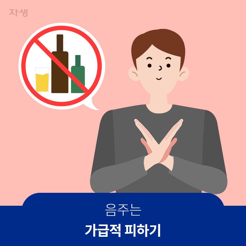 음주는 가급적 피하기 | 자생한방병원·자생의료재단