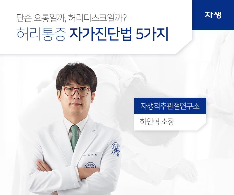 단순 요통일까, 허리디스크일까? 허리통증 자가진단법 5가지 자생척추관절연구소 하인혁 소장 |  자생한방병원