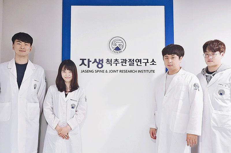자생한방병원·자생의료재단