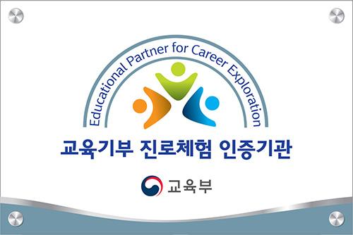 교육기관 진로체험 인증기관-교육부 | 자생한방병원·자생의료재단