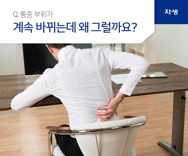 Q. 통증 부위가 계속 바뀌는데 왜 그럴까요? |  자생한방병원