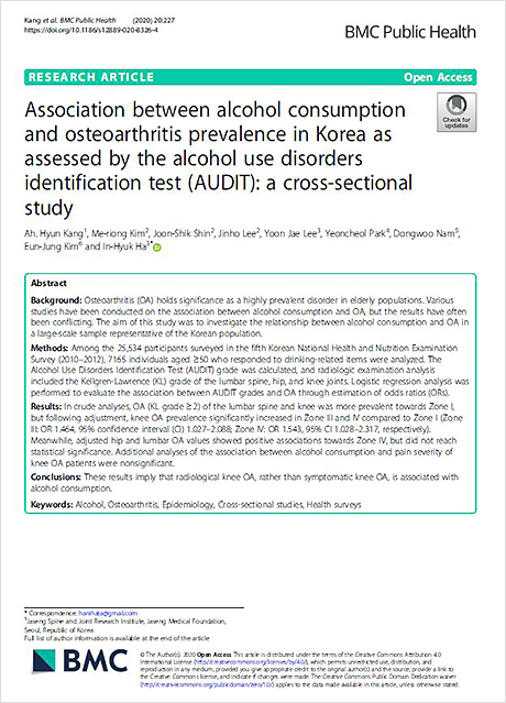 'BMC Public Health' 2020년 2월호에 게재된 해당 연구 논문 「Association between alcohol consumption and osteoarthritis prevalence in Korea as assessed by the alcohol use disorders identification test (AUDIT): a cross-sectional study」 | 자생한방병원·자생의료재단