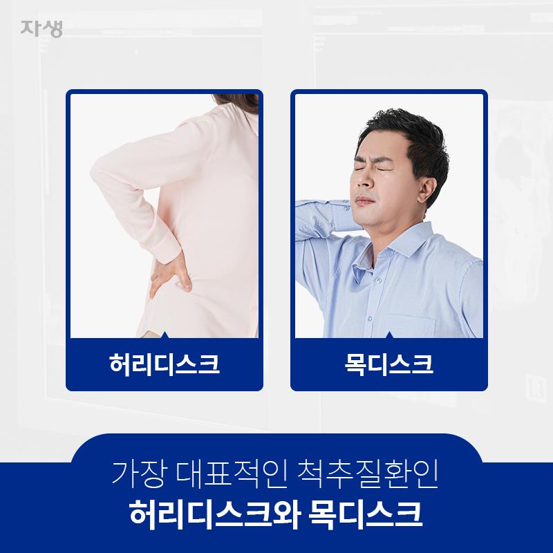 가장 대표적인 척추질환인 허리디스크와 목디스크 | 자생한방병원·자생의료재단