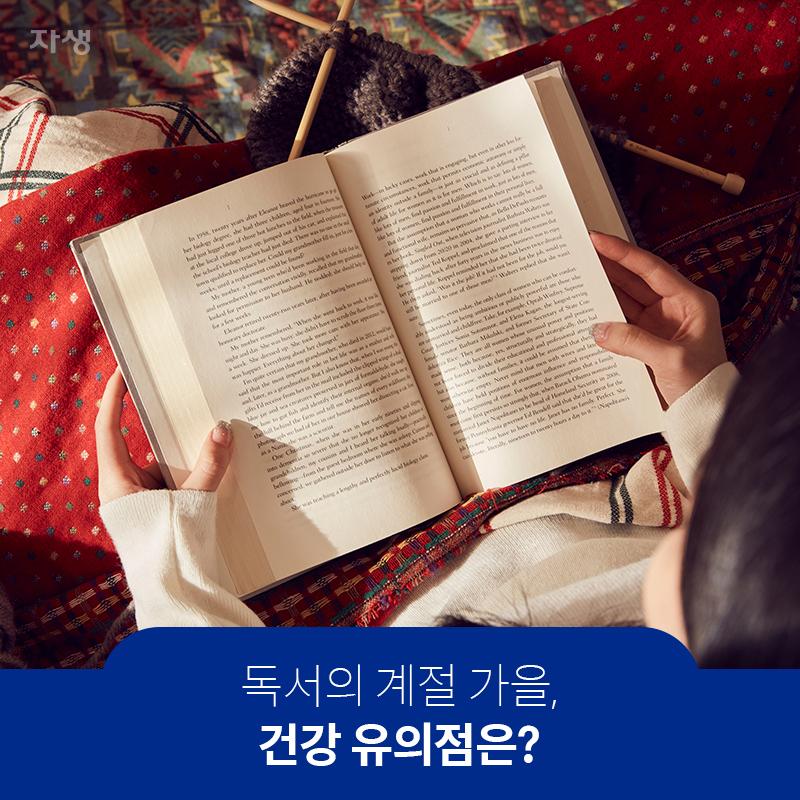독서의 계절 가을, 건강 유의점은? | 자생한방병원·자생의료재단