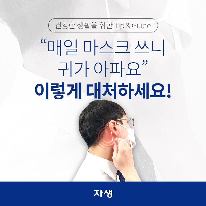 매일 마스크 쓰니 귀가 아파요 이렇게 대처하세요  | 자생한방병원·자생의료재단