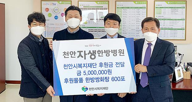"""""""코로나19, 함께 이겨내요"""" 천안자생한방병원, 천안시복지재단에 후원금·한약 기부"""