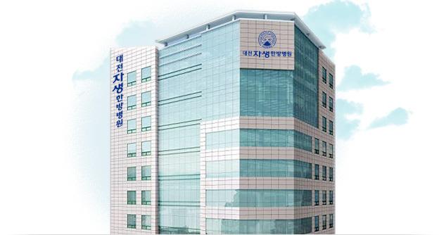 대전자생한방병원, 여성질환 치료 위한<br />한방 특화 '월경통 클리닉' 개설