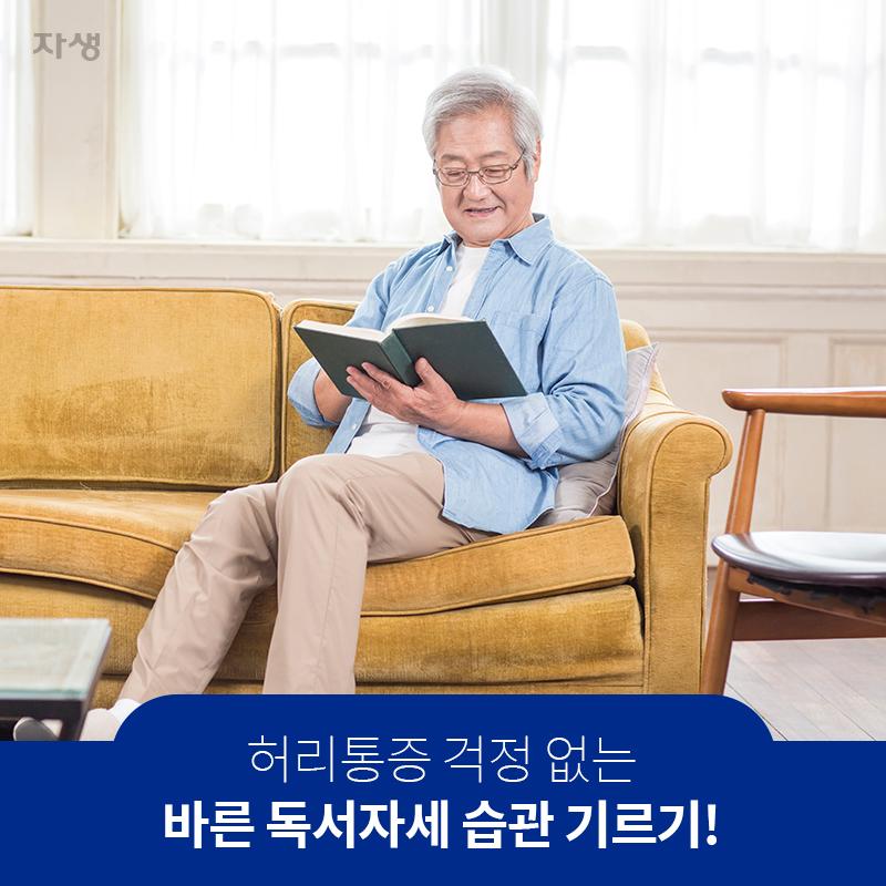 허리통증 걱정 없는 바른 독서자세 습관 기르기! | 자생한방병원·자생의료재단