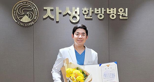 자생한방병원 이진호 병원장,<br />서울지방경찰청장 감사장 수상