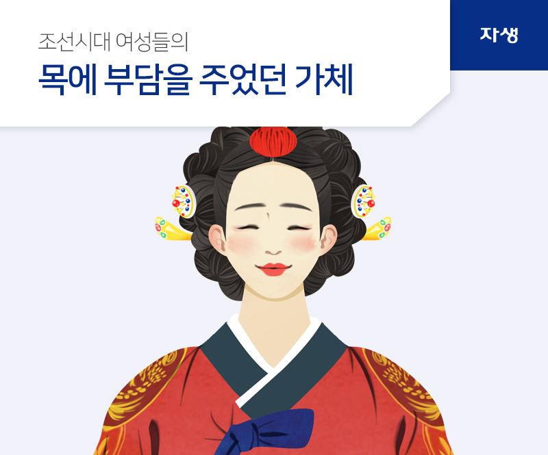 조선시대 여성들의 목에 부담을 주었던 가체 | 자생의료재단