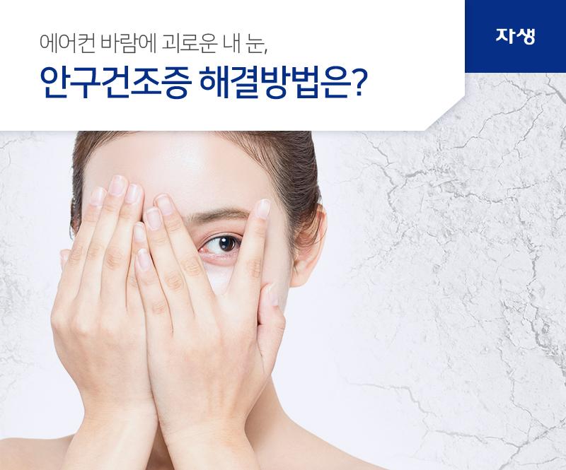 에어컨 바람에 괴로운 내눈, 안구건조증 해결방법은? | 자생의료재단