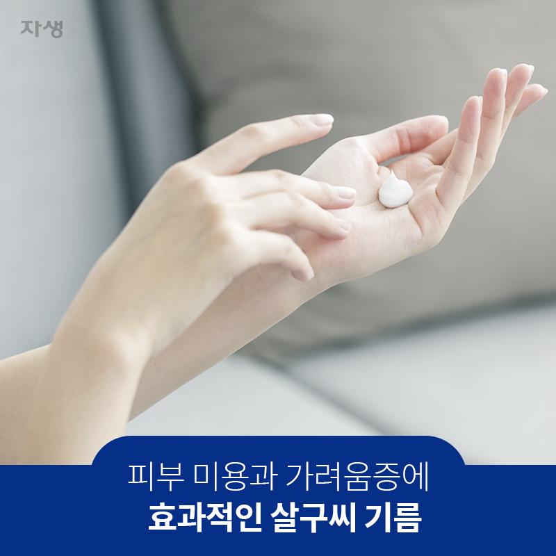 피부 미용과 가려움증에 효과적인 살구씨 기름
