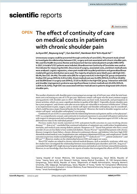 'Scientific Reports(IF=3.998)' 2021년 2월호에 게재된 해당 연구 논문