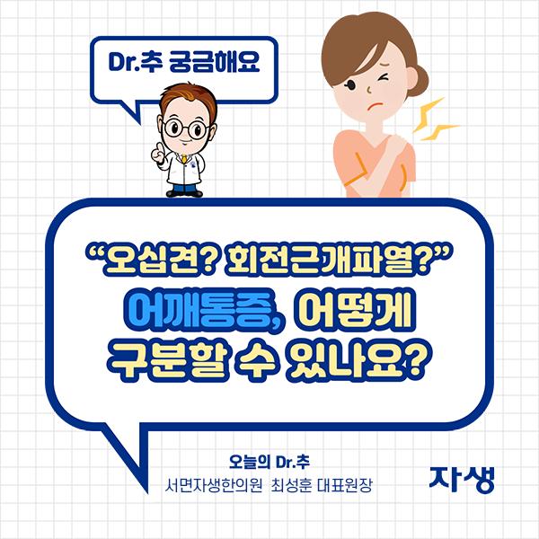 Dr.추 궁금해요 -