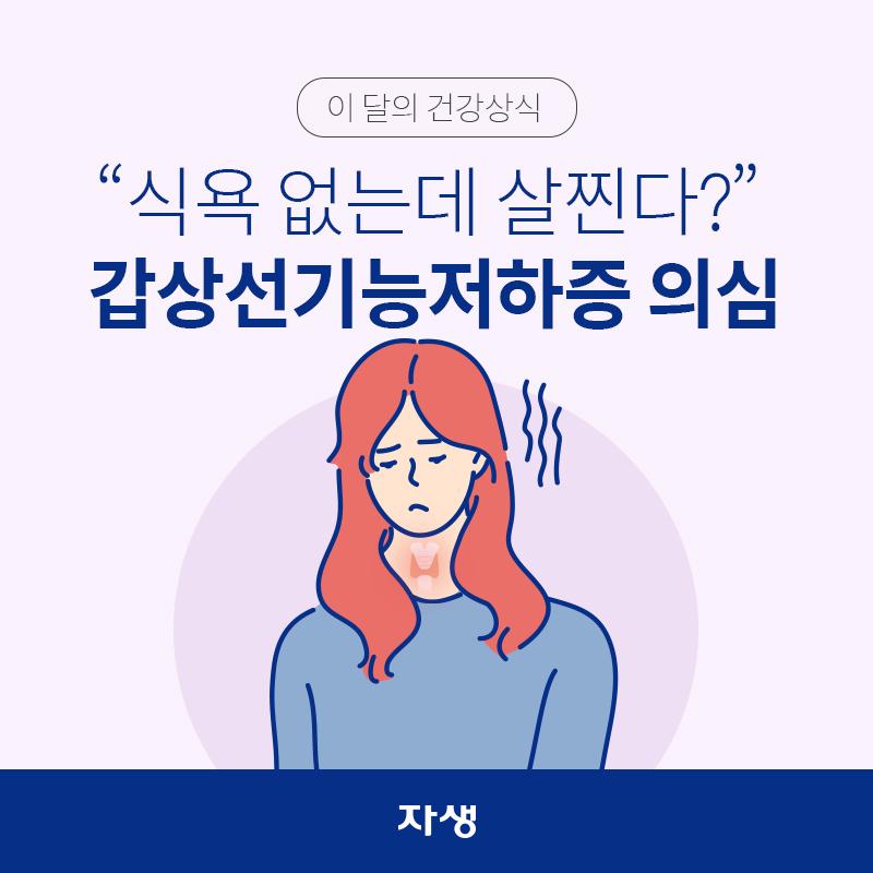 이달의 건강상식 - 식욕 없는데 점점 살찐다면? 갑상선 기능 저하증 의심 | 자생한방병원·자생의료재단