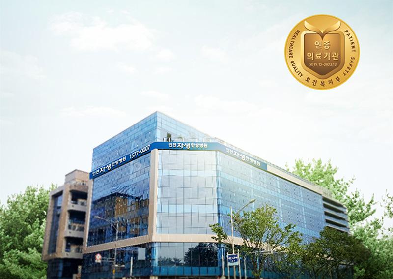 [사진설명] 보건복지부 의료기관 인증을 획득한 인천자생한방병원 전경