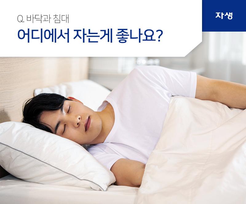 Q. 바닥과 침대 어디에서 자는게 좋나요? | 자생의료재단