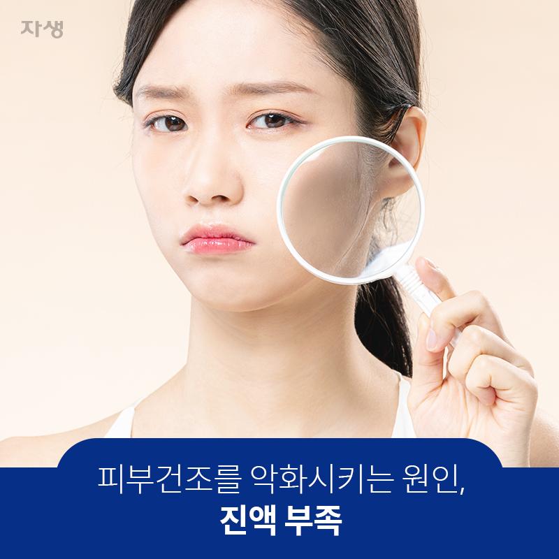 피부건조를악화시키는원인,진액부족
