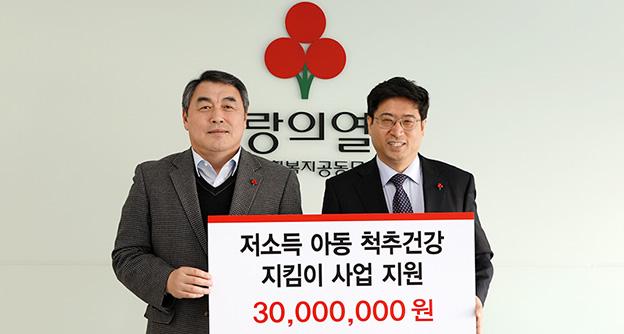 자생의료재단, 2020 '아동척추건강지킴이 사업'으로 부천·부산에 임직원 기부금 6000만원 기탁