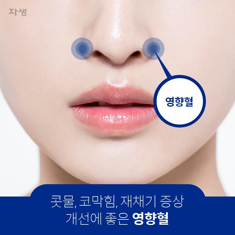 콧물, 코막힘, 재채기 증상 개선에 좋은 영향혈 | 자생한방병원ㆍ자생의료재단