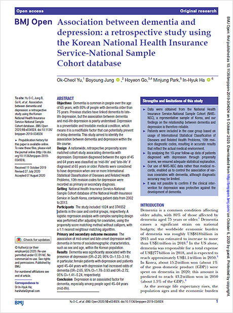 'BMJ open' 2020년 10월호에 게재된 해당 연구 논문「Association between dementia and depression: A retrospective study using the Korean National Health Insurance Service-National Sample Cohort database」 | 자생한방병원·자생의료재단