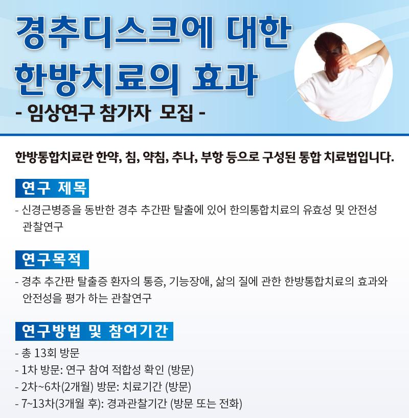 자생한방병원 임상연구 참여자 모집-1