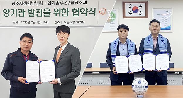 천안·청주 자생, 지역사회와<br />상생 위해 천안시축구단·한화솔루션과 업무협약 체결