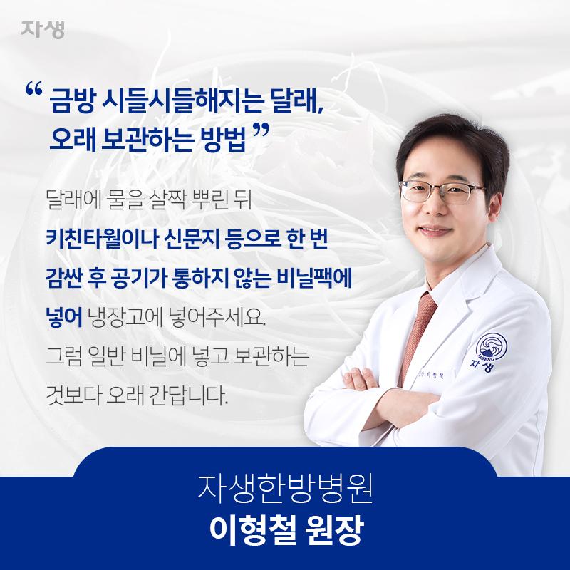 금방시들시들해지는달래,오래보관하는방법   자생한방병원·자생의료재단