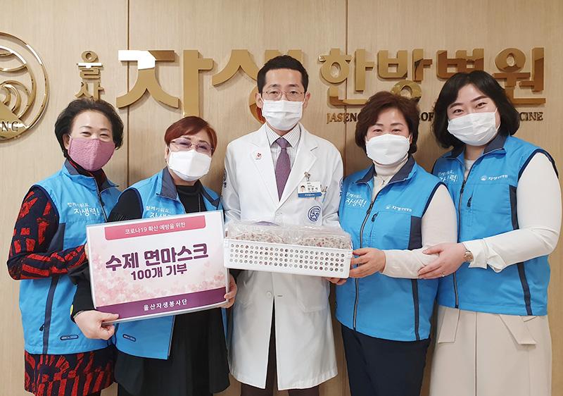 울산 자생봉사단원들이 울산자생한방병원에 수제 면 마스크를 기부하며 기념촬영을 하고 있다
