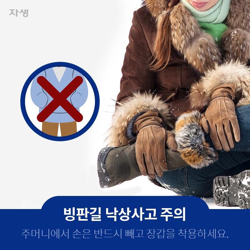 빙판길 낙상사고 주의 주머니에서 손은 반드시 빼고 장갑을 착용하세요. | 자생한방병원ㆍ자생의료재단